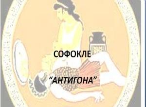 sofokle1